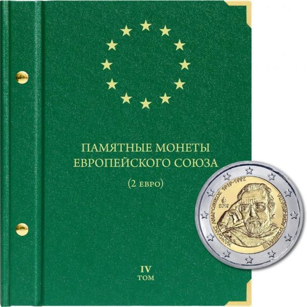 Новые альбомы для монет 2 ЕВРО