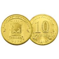 Россия 10 рублей 2015 год. ГВС. Ковров