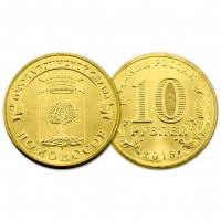 Россия 10 рублей 2015 год. ГВС. Ломоносов