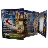 Альбом для трех 100-рублёвых банкнот «Сочи», «Крым» и «Футбол»