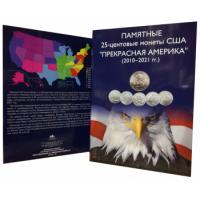 Альбом-коррекс для 25-центовых монет США (2010–2021) «Прекрасная Америка»