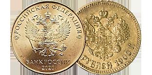 Монеты России, СССР и Империи
