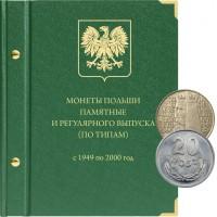 Альбом для регулярных монет Польши с 1949 по 2001 года. По типам.