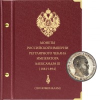 Альбом для монет регулярного чекана Александра III (по номиналам).
