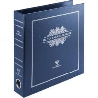 Папка для коллекций формата «ОПТИМА-Классик». Синяя