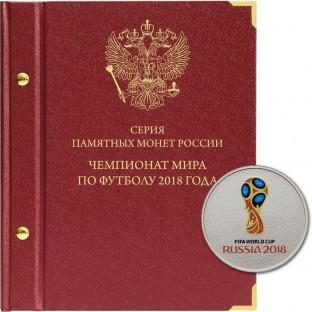 Альбом для серии монет Чемпионат мира по футболу в России