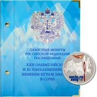 Цветной альбом в футляре, для памятных монет России серии «Зимние олимпийские игры 2014 года в Сочи»