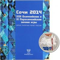 Цветной альбом для серии монет России Зимние олимпийские игры 2014 года в Сочи в футляре. Лимитированная серия