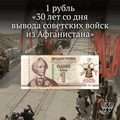 1 рубль «30 лет со дня вывода советских войск из Афганистана»