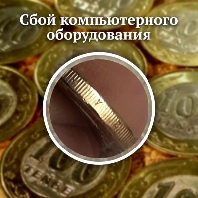 Ошибка на монете 100 тенге