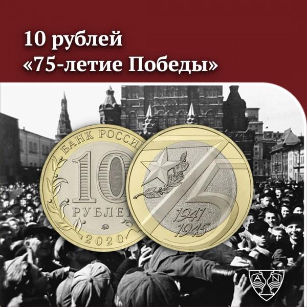 10 рублей серии 75-летие Победы