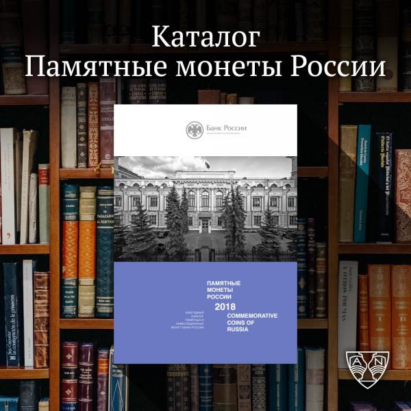 27-й ежегодный каталог памятных и инвестиционных монет России