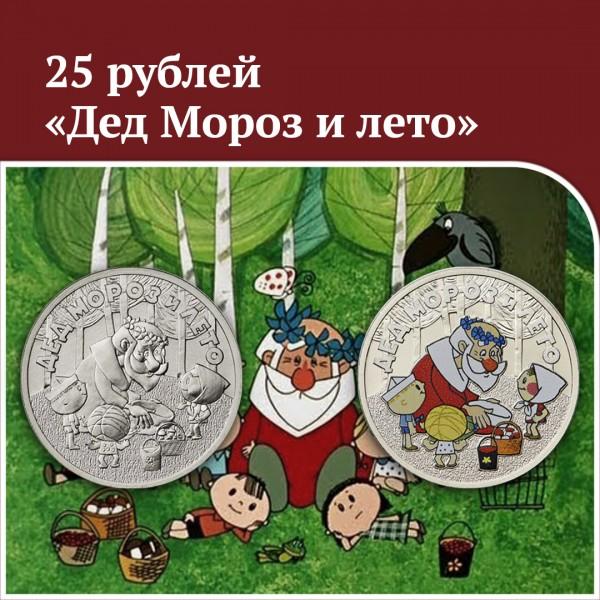 "Новая монета ""Дед Мороз и лето"""