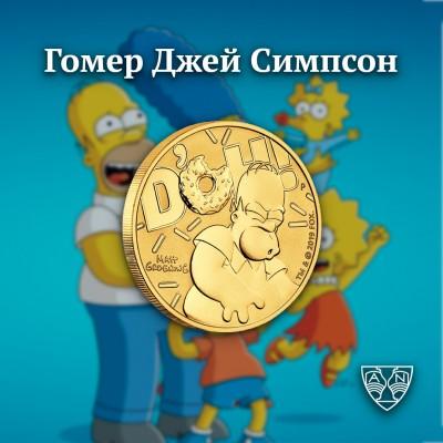 Первая золотая монета в серии «Симпсоны»