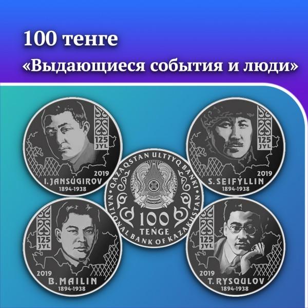 100 тенге из серии «Выдающиеся события и люди».