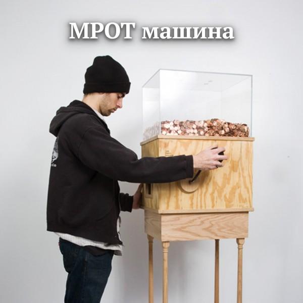 МРОТ машина
