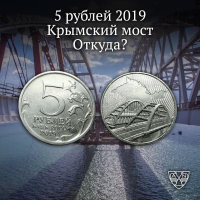 5 рублей 2019 года Крымский мост