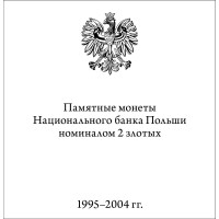 Брошюра «Памятные монеты Национального банка Польши номиналом 2 злотых. 1995-2004гг.»