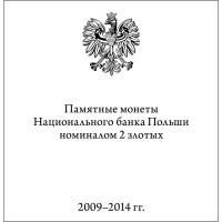 Брошюра «Памятные монеты Национального банка Польши номиналом 2 злотых. 2009-2014гг.»