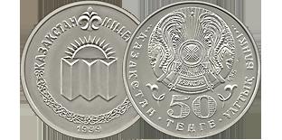 Листы для монет Казахстан