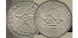 Листы для монет РСФСР