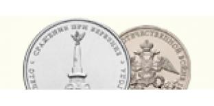 Альбомы для монет 1812 год (200 лет победе)