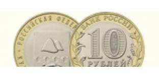 Альбомы для монет 10 рублей из биметалла
