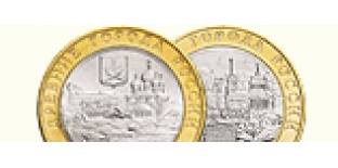 Альбомы для монет «Древние города России»