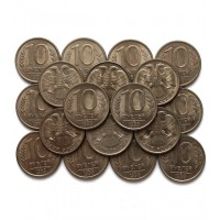 РОССИЯ 10 рублей 1993 ЛМД (магнитная)