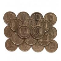 РОССИЯ 10 рублей 1992 ЛМД (немагнитная)