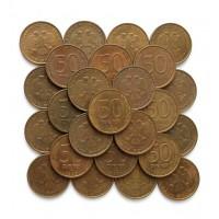 РОССИЯ 50 рублей 1993 ЛМД (немагнитная)