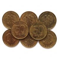 РОССИЯ 50 рублей 1993 ММД (немагнитная) aUNC/UNC !! БЛЕСК