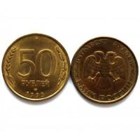 РОССИЯ 50 рублей 1993 ЛМД (немагнитная) UNC!! В БЛЕСКЕ