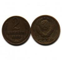СССР 2 копейки 1969