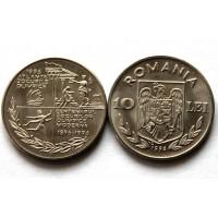 РУМЫНИЯ 10 лей 1996 UNC «XXVI ЛЕТНИЕ ОЛИМПИЙСКИЕ ИГРЫ В АТЛАНТЕ» 100 ЛЕТ ОЛИМПИЙСКИМ ИГРАМ
