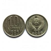 СССР 10 копеек 1985