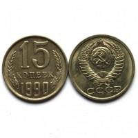 СССР 15 копеек 1991 (Л) aUNC/UNC!! ШТЕМПЕЛЬНЫЙ БЛЕСК