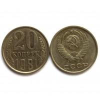 СССР 20 копеек 1981