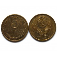 СССР 5 копеек 1983