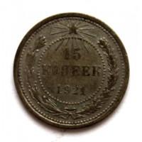 РСФСР 15 копеек 1921 СЕРЕБРО