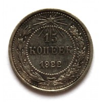 РСФСР 15 копеек 1922 СЕРЕБРО