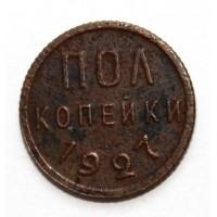 СССР 1/2 копейки (полкопейки) 1927