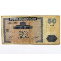 АРМЕНИЯ 50 драм 1993