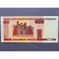 БЕЛОРУССИЯ (БЕЛАРУСЬ) 50 рублей 2000 (модификация 2010) UNC «Не» БРЕСТСКАЯ КРЕПОСТЬ-ГЕРОЙ