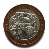 РОССИЯ 10 рублей 2002 (ММД) «ДРЕВНИЕ ГОРОДА РОССИИ» ДЕРБЕНТ