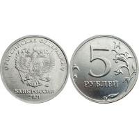 РОССИЯ 5 рублей 2021 (ММД) РЕГУЛЯРНЫЙ ЧЕКАН (из мешка)