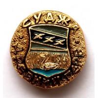 СССР сувенирный нагрудный знак «ДРЕВНИЙ ГЕРБ» СУДЖА