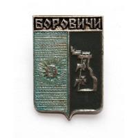 СССР сувенирный нагрудный знак «ГЕРБЫ ГОРОДОВ СССР» БОРОВИЧИ
