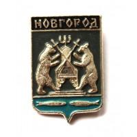 СССР сувенирный нагрудный знак «ГЕРБЫ ГОРОДОВ СССР» НОВГОРОД