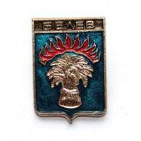 СССР сувенирный нагрудный знак «ГЕРБЫ ГОРОДОВ СССР» БЕЛЕВ